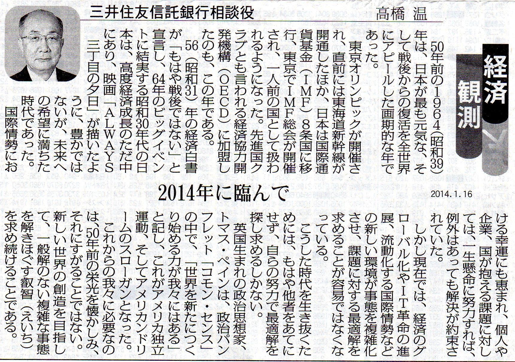 [経済・観測-11]